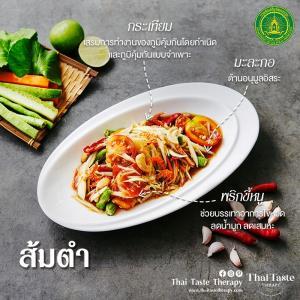 """ชูอาหารไทยเป็น """"ยาที่อร่อยที่สุดในโลก"""" เดินหน้าโกอินเตอร์ ตอบโจทย์คนรักสุขภาพทั่วโลก"""
