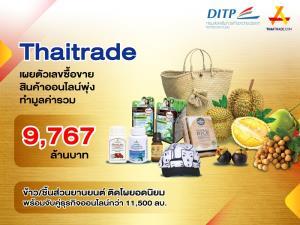 Thaitrade เผยซื้อขายออนไลน์พุ่ง ทำมูลค่ารวม 9,767 ล้านบาทข้าว/ชิ้นส่วนยานยนต์ ติดโผยอดนิยม