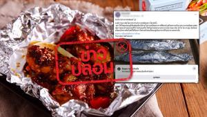 ข่าวปลอม! ห้ามใช้แผ่นอลูมิเนียมฟอยล์เตรียมอาหารที่ต้องปรุงด้วยความร้อน เสี่ยงทำให้เป็นโรคอัลไซเมอร์