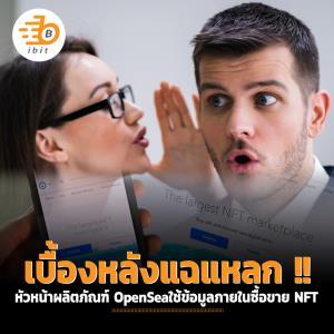 เบื้องหลังแฉแหลก !! หัวหน้าผลิตภัณฑ์ OpenSea ใช้ข้อมูลภายในซื้อขาย NFT
