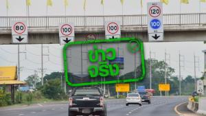 ข่าวจริง! กระทรวงคมนาคม ขยายเพิ่ม 8 เส้นทาง ขับขี่รถใช้ความเร็ว 120 กิโลเมตรต่อชั่วโมง