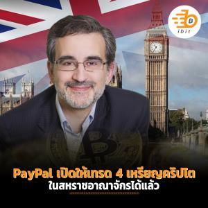 PayPal เปิดให้เทรด 4 เหรียญคริปโต ในสหราชอาณาจักรได้แล้ว