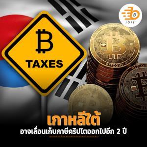 เกาหลีใต้อาจเลื่อนเก็บภาษีคริปโตออกไปอีก 2 ปี