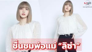 """แห่ชื่นชมพ่อแม่ """"ลิซ่า"""" สอนลูกให้รักความเป็นไทย และภูมิใจในชาติ"""