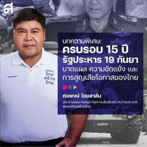 """""""ต่อพงษ์"""" ซัดรัฐประหาร 19 กันยาฯ ทำไทยเผชิญทศวรรษที่สูญเปล่า"""