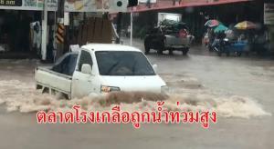 อ่วม! ตลาดโรงเกลือ ถูกน้ำท่วมสูงหลักฝนหนักติดต่อกันหลายชั่วโมงใน จ.สระแก้ว