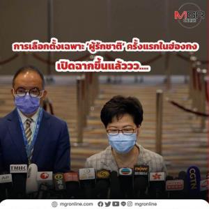 """การเลือกตั้งเฉพาะ """"ผู้รักชาติ"""" ครั้งแรกในฮ่องกง เปิดฉากขึ้นแล้ว..."""