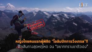 """[คลิป] หญิงไทยคนแรกผู้พิชิต """"โอลิมปิกการวิ่งเทรล""""!! ฝ่าเส้นทางสุดหฤโหด จน """"อยากกราบขาตัวเอง"""""""