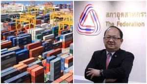 ส.อ.ท.เกาะติดจีนยื่นสมัครร่วมวงCPTPPหนุนไทยเดินหน้าต่อยึดผลประโยชน์รวม