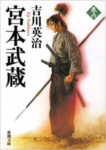 MUSASHI-มิยาโมโตะ มุซาชิ ภาค 3 ไฟ ตอน แค้นที่ต้องเอาคืน