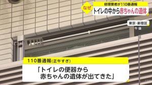ตร.ญี่ปุ่นจับสาวไทยทิ้งลูกแรกเกิดลงชักโครก