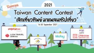 """ท่องเที่ยวไต้หวันชวนคนไทย """"เลิกเที่ยวทิพย์"""" จัดประกวดสร้างคอนเทนต์ผ่านเฟซบุ๊ก ชิงเงินรางวัล 100,000 บาท"""