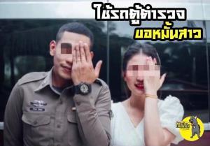 ผกก.สภ.ละแมแจงปม นายตำรวจใช้รถราชการไปขอหมั้นสาว ยันปฏิบัติตามระเบียบทุกประการ