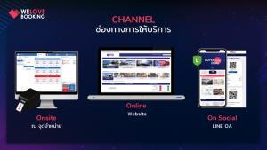 คลอดแล้ว! แพลตฟอร์มจองตั๋วไทย WELOVEBOOKING กระตุ้นการท่องเที่ยวหลังเปิดประเทศ