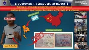 ตม.รวบหนุ่มจีนใช้รอยประทับตราเข้าเมืองปลอม พบเอี่ยวขบวนการลอบนำเข้าชุดตรวจ ATK