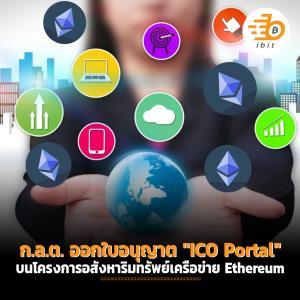 """ก.ล.ต. ออกใบอนุญาต """"ICO Portal """" บนโครงการอสังหาริมทรัพย์เครือข่าย Ethereum"""