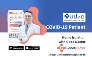 กู๊ด ดอกเตอร์ เทคโนโลยี  จับมือแกร็บ ประเทศไทย ผนึกกำลังให้บริการผู้ป่วยโควิด-19 ในโครงการ สปสช. ที่ได้รับการกักตัวที่บ้าน