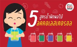 5 สูตรน้ำผักผลไม้ ลดคอเลสเตอรอล