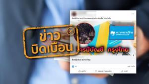 ข่าวบิดเบือน! ธ.กรุงไทย ปล่อยสินเชื่อเงินกู้หมื่น วงเงินสูงสุด 500,000 บาท อนุมัติภายใน 5 นาที ผ่อนวันละ 10 บาท