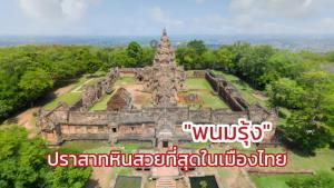 พนมรุ้ง ปราสาทหินที่สวยที่สุดในเมืองไทย