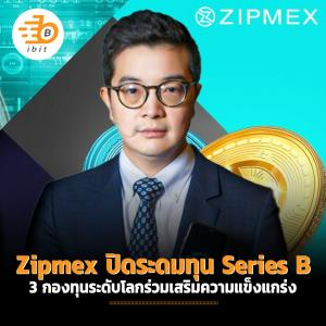 Zipmex ปิดระดมทุน Series B 3 กองทุนระดับโลกร่วมเสริมความแข็งแกร่ง