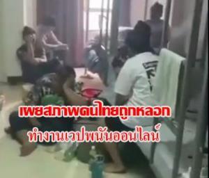 คนไทยถูกหลอกทำงานเว็บพนันออนไลน์ประเทศเพื่อนบ้านถ่ายคลิปวอนสื่อช่วย หลังถูกทำร้าย-บังคับขายตัว