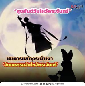 """(ชมคลิป) """"สุขสันต์วันไหว้พระจันทร์""""  ชมการแสดงระบำเงา 'วัฒนธรรมวันไหว้พระจันทร์'"""