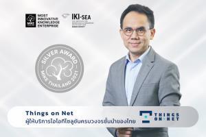 ติงส์ ออน เน็ต คว้าแชมป์สุดยอดองค์กรด้านนวัตกรรมและองค์ความรู้ Thailand SILVER MIKE Award 2021