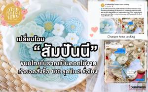 """บ้านจันทร์เพ็ญเปลี่ยนโฉม """"สัมปันนี"""" ขนมไทยโบราณเป็นดอกไม้งาม ทำยอดสั่งซื้อ 100 ชุด ใน 2 ชั่วโมง"""