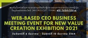 กสอ.ชวน SMEs ร่วมกิจกรรม เจรจาธุรกิจกับผู้ประกอบการจากประเทศญี่ปุ่น ฟรี!