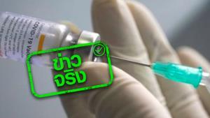 ข่าวจริง! สธ. พร้อมฉีดวัคซีนบูสเตอร์ให้ผู้ที่ฉีดซิโนแวค เริ่ม 24 ก.ย. แจ้งนัดคิวผ่านหมอพร้อมและ SMS
