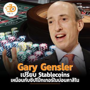 Gary Gensler  เปรียบ Stablecoins เหมือนกับชิปโป๊กเกอร์ในบ่อนคาสิโน