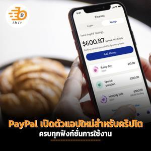 PayPal เปิดตัวแอปใหม่สำหรับคริปโต ครบทุกฟังก์ชั่นการใช้งาน