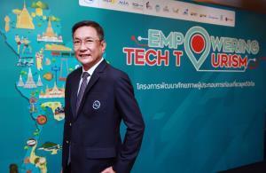 ททท. แถลงผลการดำเนินงาน โครงการพัฒนาศักยภาพผู้ประกอบการท่องเที่ยวยุคดิจิทัล (Empowering Tech Tourism) ขับเคลื่อนธุรกิจท่องเที่ยวด้วยนวัตกรรม เพื่อเร่งฟื้นฟูการท่องเที่ยว