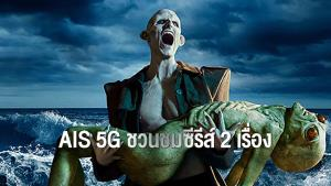 AIS 5G ชวนดู The Resident และ American Horror Story