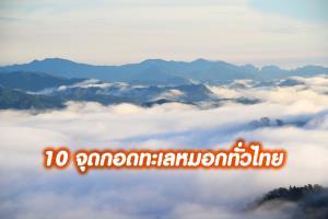"""ปลายฝนต้นหนาว """"10 จุดกอดทะเลหมอก"""" ทั่วไทย"""