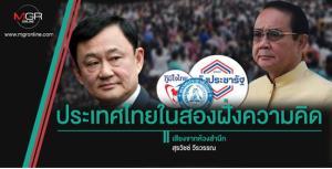 ประเทศไทยในสองฝั่งความคิด