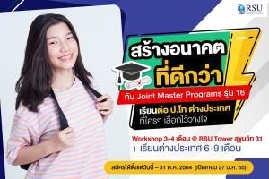 RSU Study Abroad ม.รังสิต เปิดรับสมัครโปรแกรม ป.โท หลักสูตร Joint Master Programs รุ่น 16