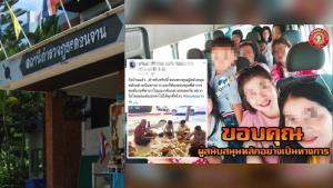 ผกก.สภ.ดอนจานแจงปมใช้รถตำรวจดูงานมีการขออนุญาตชัดเจน คาดจะเกิดประโยชน์ต่อชุมชน
