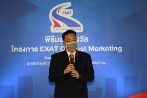 """กทพ. ประกาศผลผู้ชนะประกวด """"EXAT Young Gen Contest - EXAT Photo Contest"""" ผู้ว่าการการทางพิเศษแห่งประเทศไทย เป็น ปธ.มอบโล่พร้อมเงินรางวัลรวมกว่าแสนบาท"""