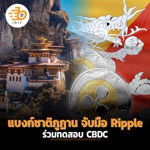 แบงก์ชาติภูฏาน จับมือ Ripple ร่วมทดสอบ CBDC