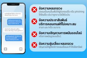 ค่ายมือถือเร่งแก้ไขปัญหา SMS หลอกลวง ชวนผู้ประกอบการแลกเปลี่ยนข้อมูลผู้กระทำผิด ยกระดับอุตสาหกรรม