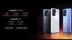 """เสียวหมี่เปิดราคา Xiaomi 11T ซีรีส์ เริ่มต้น 13,990-20,990 บาท สั่งซื้อล่วงหน้าแจก Mi TV P1 55"""" 460 คนแรก"""