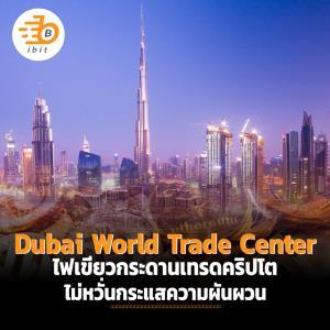 Dubai World Trade Center ไฟเขียวกระดานเทรดคริปโต ไม่หวั่นกระแสความผันผวน