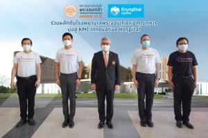 """""""กรุงไทย - สจล."""" ผลักดัน Innovative Hospital รองรับวิกฤตสุขภาพ เพื่อคุณภาพชีวิตคนไทยอย่างยั่งยืน"""