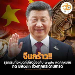 จีนกร้าว!!  ธุรกรรมทั้งหมดที่เกี่ยวข้องกับ crypto ผิดกฎหมาย กด Bitcoin ร่วงทุกกระดานเทรด