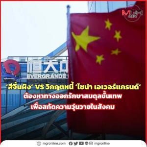 ธงชาติจีนโบกสะบัดใกล้กับภาพโลโก ไชน่า เอเวอร์แกรนด์ กรุ๊ป ในนครเซี่ยงไฮ้ ภาพวันที่ 22 ก.ย.2021 (แฟ้มภาพรอยเตอร์ส)