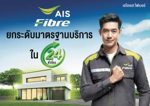 AIS Fibre บุญมี กรรม(ไม่)บัง?  (Cyber Weekend)