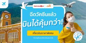 """ทราเวลโลก้า หนุนไทยเร่งฉีดวัคซีน ชูแคมเปญ """"ฉีดวัคซีนแล้ว บินได้คุ้มกว่า"""""""