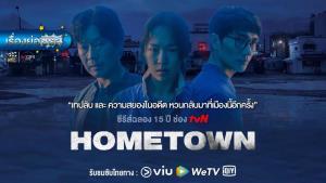 Hometown ซีรีส์ทริลเลอร์ผลงานฉลอง 15 ปี ช่อง tvN ฝีมือ พัคฮยอนซอก ผู้กำกับ Stranger 2